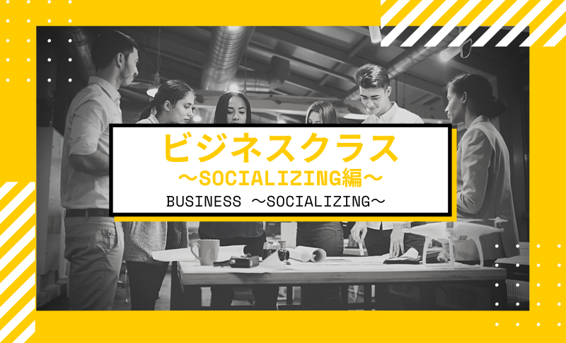 Private Online英会話クラス紹介!BUSINESSクラス~Socializing~編