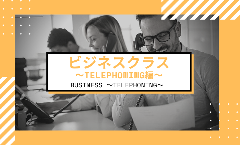 Private Online英会話のクラス紹介!BUSINESS  Telephoning編