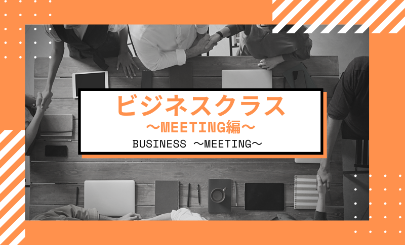 Private Online英会話のクラス紹介!BUSINESS Meeting編