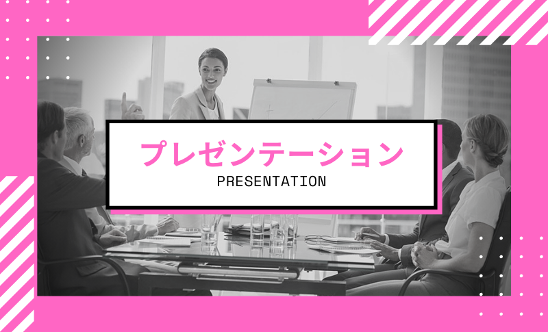 Private On-line英会話のクラス紹介!Presentation編