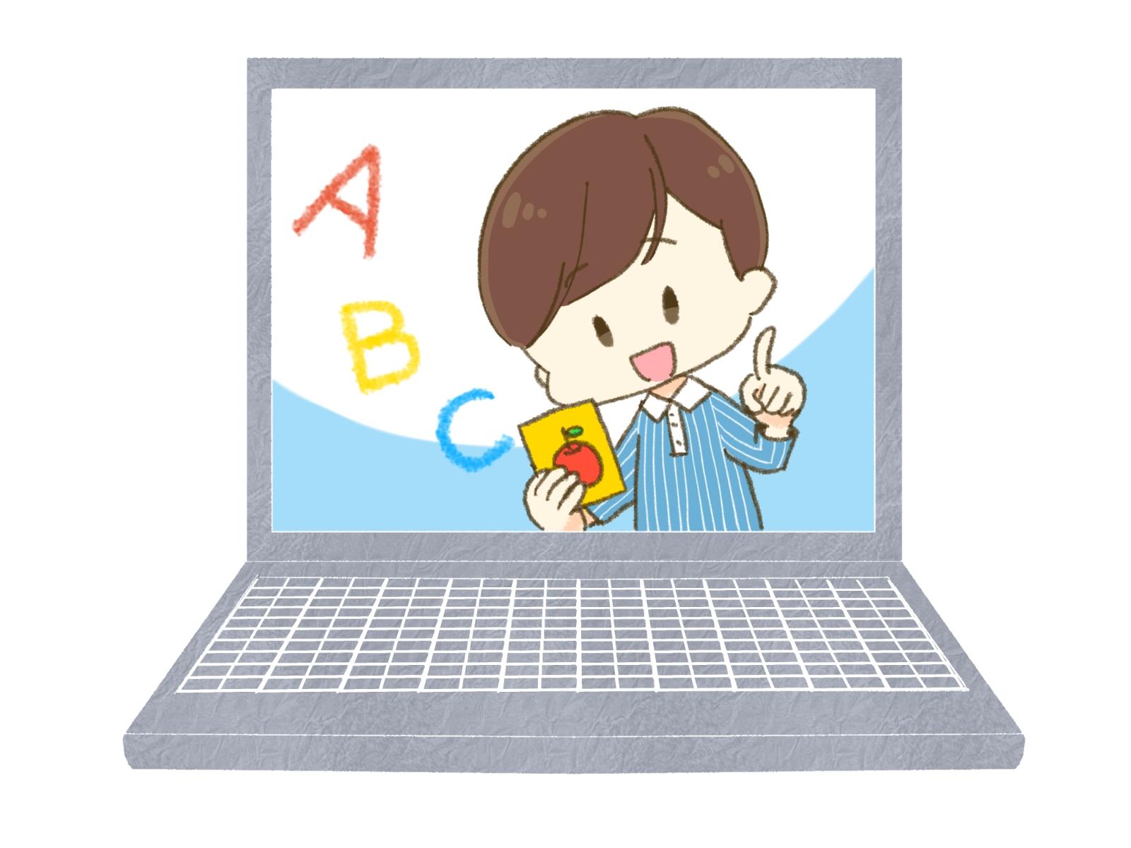オンライン英会話体験談⑤~小学生のオンライン英会話~